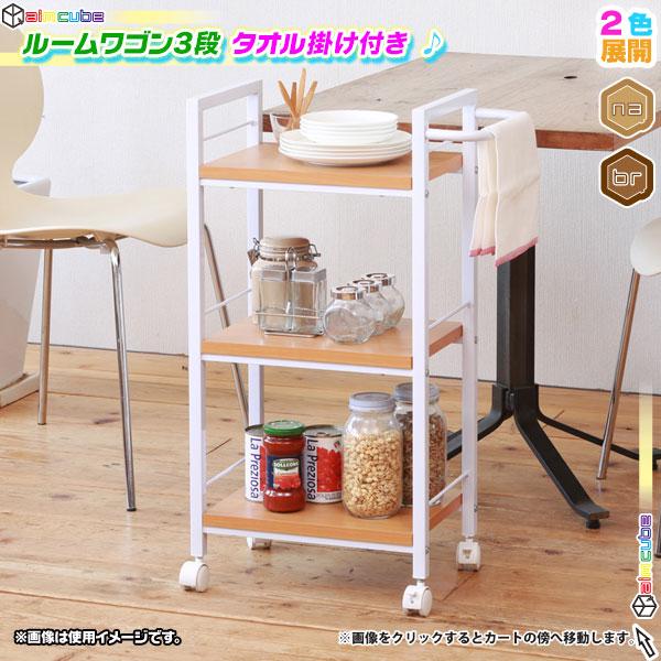 キッチンワゴン ルームワゴン 収納ラック キッチンラック 3段 キッチン 隙間 収納 - エイムキューブ画像1