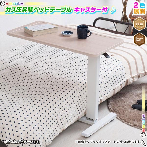 ガス圧昇降テーブル 簡易デスク 介護用テーブル 補助テーブル 高さ無段階調節 伸張テーブル - aimcube画像1