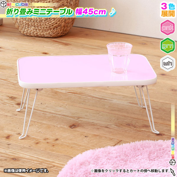 ミニテーブル 幅45cm 折り畳み キッズテーブル ローテーブル パステルカラー かわいいテーブル - aimcube画像1