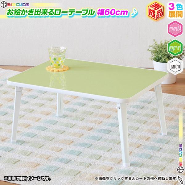 ペイントテーブル 幅60cm キッズテーブル 折り畳み ローテーブル 完成品 パステルカラー - aimcube画像1