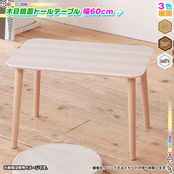 サイドテーブル 幅60cm ソファサイドテーブル 高さ38.5cm 簡易組立品 天板耐荷重 約20kg - aimcube画像1