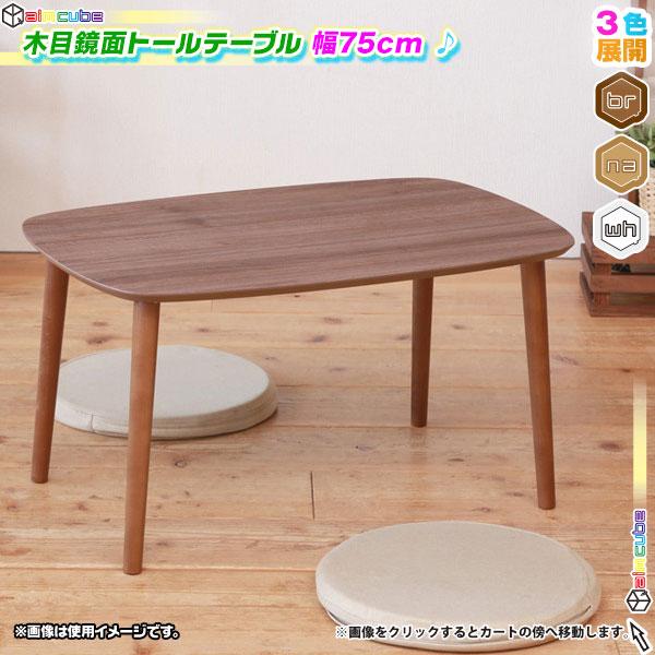 サイドテーブル 幅75cm ソファサイドテーブル 高さ38.5cm 簡易組立品 天板耐荷重 約20kg - aimcube画像1