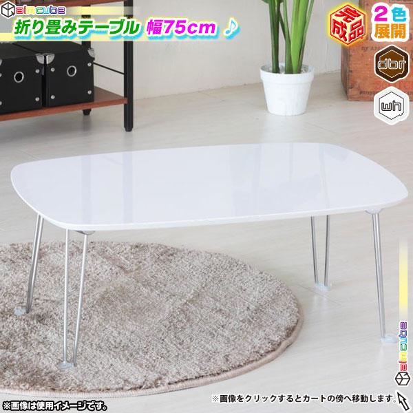 折りたたみテーブル 幅75cm センターテーブル リビングテーブル 完成品 コンパクトテーブル - エイムキューブ画像1