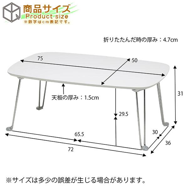 折りたたみテーブル 幅75cm センターテーブル リビングテーブル 完成品 コンパクトテーブル - エイムキューブ画像5