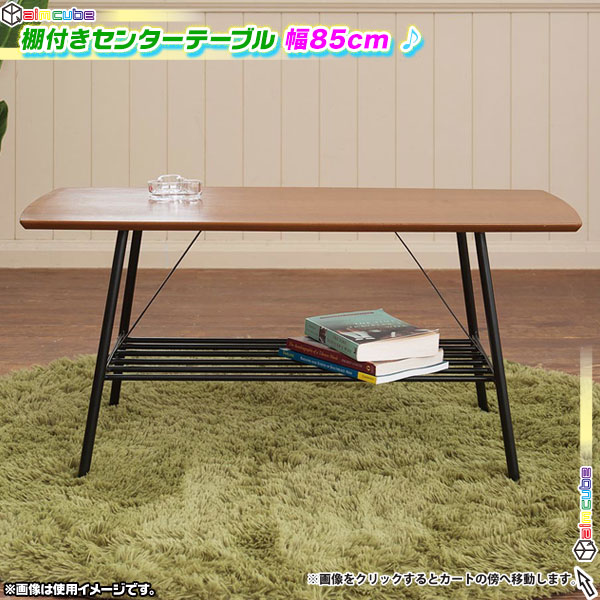 センターテーブル 棚付 幅85cm テーブル 食卓 座卓 ローテーブル ラック付き 雑誌置き - エイムキューブ画像1