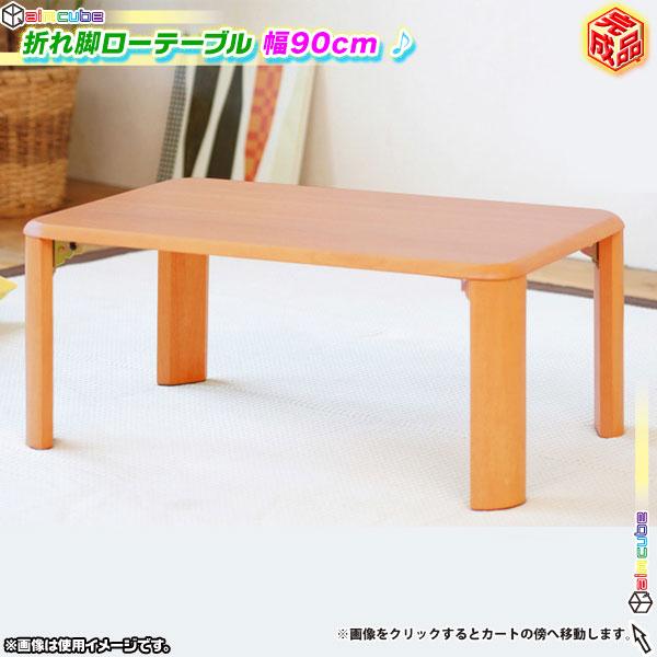 折りたたみテーブル 幅90cm ローテーブル センターテーブル 一人暮らし 子供部屋 - エイムキューブ画像1