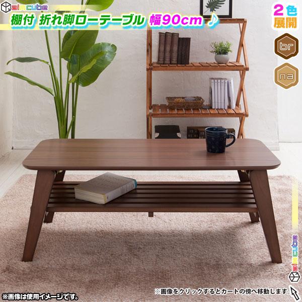 棚付 センターテーブル 幅90cm 折脚 テーブル 座卓 ローテーブル 北欧風 一人暮らし用テーブル - エイムキューブ画像1