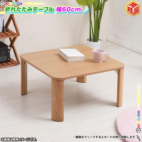 折りたたみテーブル 幅60cm ローテーブル センターテーブル 一人暮らし 子供部屋 - エイムキューブ画像1