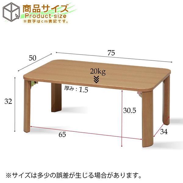 折りたたみテーブル 幅75cm ローテーブル センターテーブル 一人暮らし 子供部屋 - エイムキューブ画像5