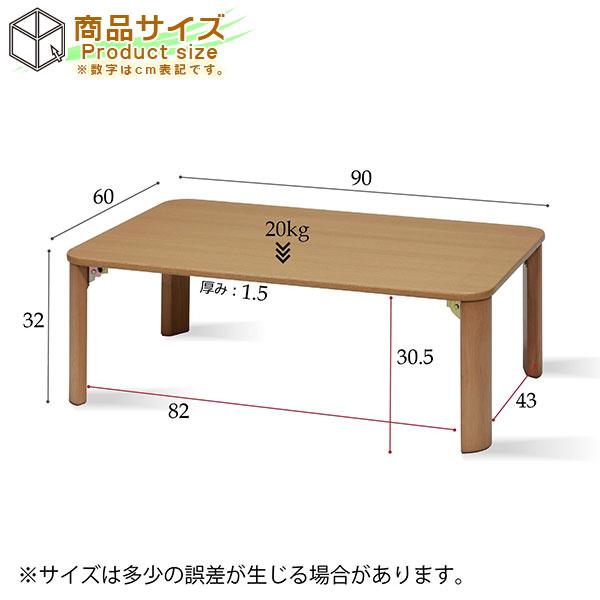 折りたたみテーブル 幅90cm ローテーブル センターテーブル 一人暮らし 子供部屋 - エイムキューブ画像5
