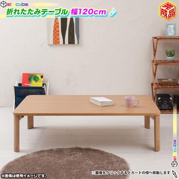 折りたたみテーブル 幅120cm ローテーブル センターテーブル 一人暮らし 子供部屋 - エイムキューブ画像1