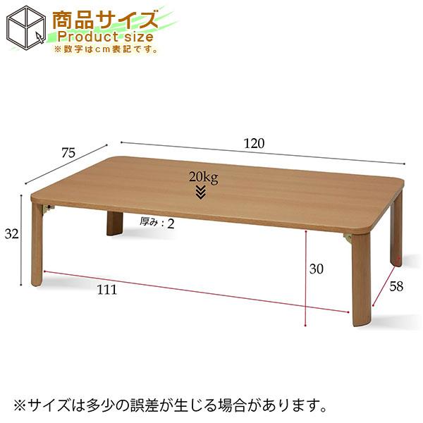 折りたたみテーブル 幅120cm ローテーブル センターテーブル 一人暮らし 子供部屋 - エイムキューブ画像5