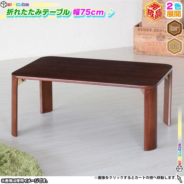 折りたたみテーブル 幅75cm ローテーブル センターテーブル 一人暮らし 子供部屋 - エイムキューブ画像1