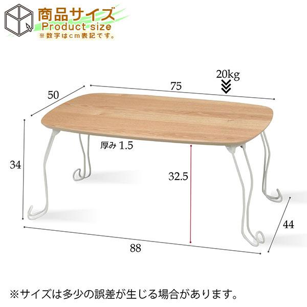 猫脚 テーブル 幅75cm 折りたたみ テーブル 丸角 座卓 完成品 折脚テーブル - エイムキューブ画像3