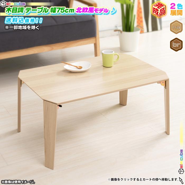 木目調 テーブル 幅75cm 折りたたみ脚 北欧風 テーブル 座卓 - エイムキューブ画像1