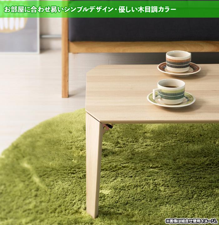 木目調 テーブル 幅75cm 折りたたみ脚 北欧風 テーブル 座卓 - エイムキューブ画像3