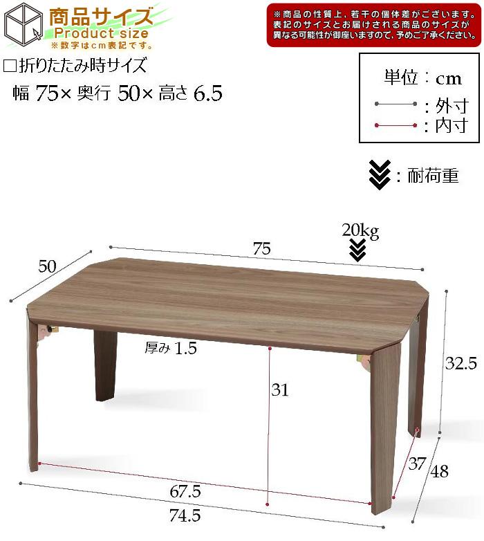 木目調 テーブル 幅75cm 折りたたみ脚 北欧風 テーブル 座卓 - エイムキューブ画像5