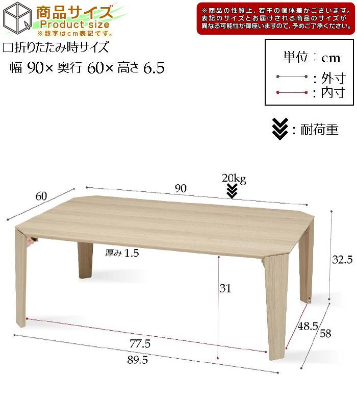 木目調 テーブル 幅90cm 折りたたみ脚 北欧風 テーブル 座卓 - エイムキューブ画像5