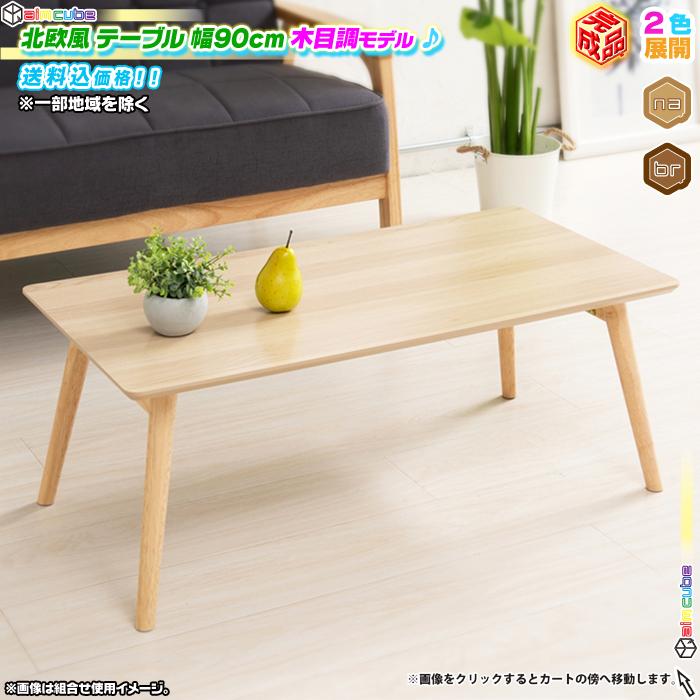 北欧風 テーブル 幅90cm 折りたたみ脚 木目調 テーブル 座卓 - エイムキューブ画像1
