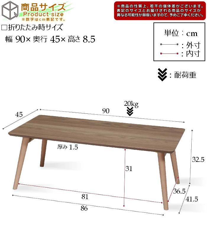 北欧風 テーブル 幅90cm 折りたたみ脚 木目調 テーブル 座卓 - エイムキューブ画像5