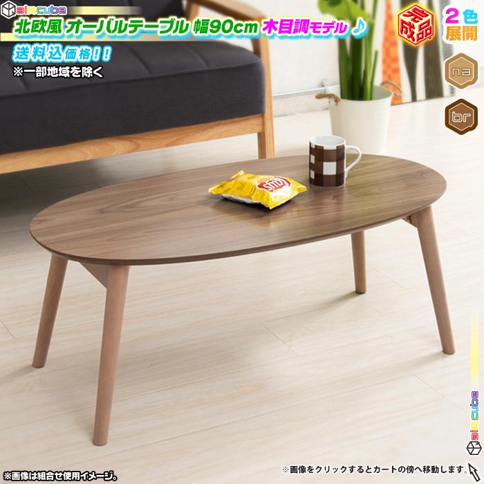 北欧風 オーバルテーブル 幅90cm 折りたたみ脚 木目調 テーブル 座卓 - エイムキューブ画像1