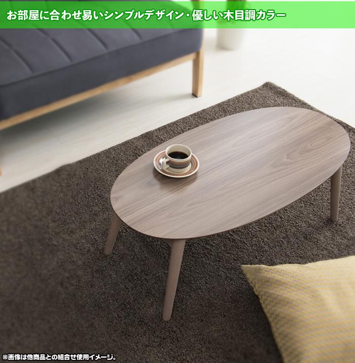 北欧風 オーバルテーブル 幅90cm 折りたたみ脚 木目調 テーブル 座卓 - エイムキューブ画像3