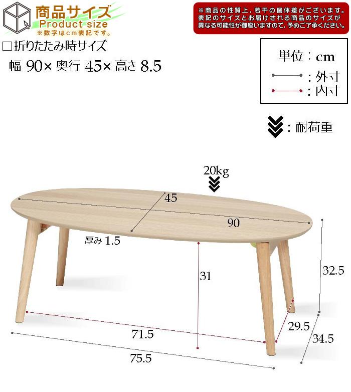 北欧風 オーバルテーブル 幅90cm 折りたたみ脚 木目調 テーブル 座卓 - エイムキューブ画像5