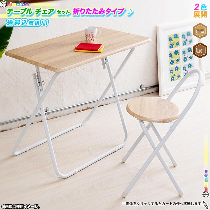 折りたたみテーブル 折りたたみチェア セット テーブル 幅80cm 椅子 シンプル - エイムキューブ画像1