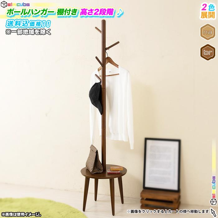 ポールハンガー 棚付き シンプル 木製 キッズハンガー 北欧風 子ども - エイムキューブ画像1