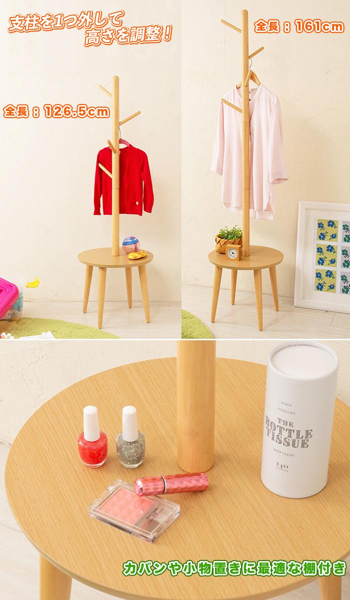 ポールハンガー 棚付き シンプル 木製 キッズハンガー 北欧風 子ども - エイムキューブ画像3