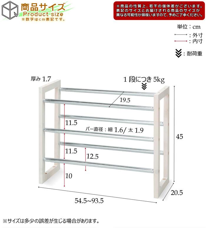 シューズラック 3段 / 黒 ( ブラック ) 横幅伸縮 54.5cm から 93.5cm ラック シンプル - エイムキューブ画像5