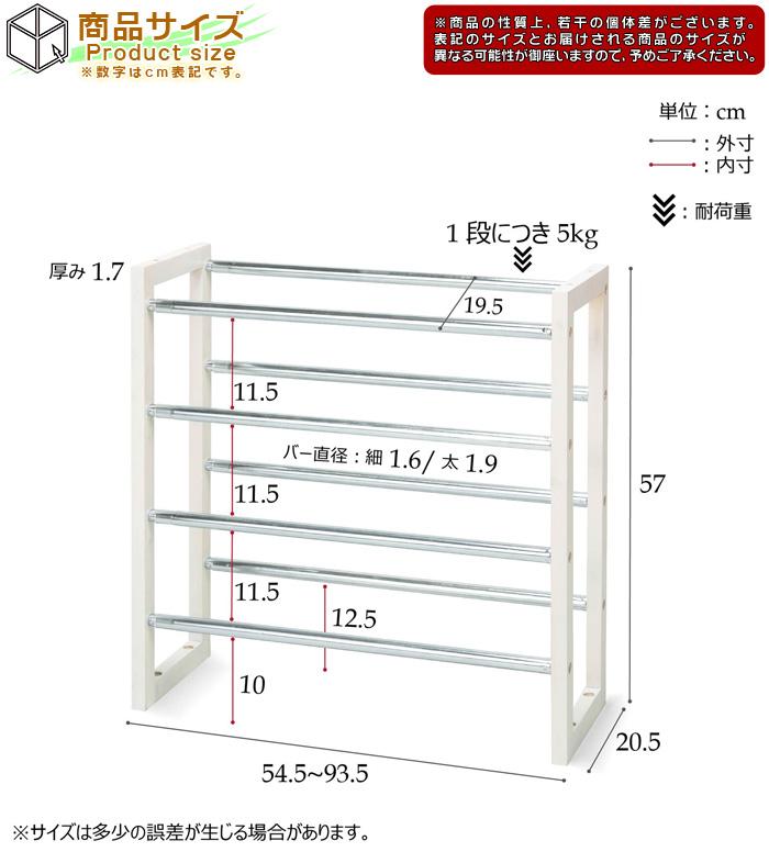 シューズラック 4段 / 白 ( ホワイト ) 横幅伸縮 54.5cm から 93.5cm ラック シンプル - エイムキューブ画像5