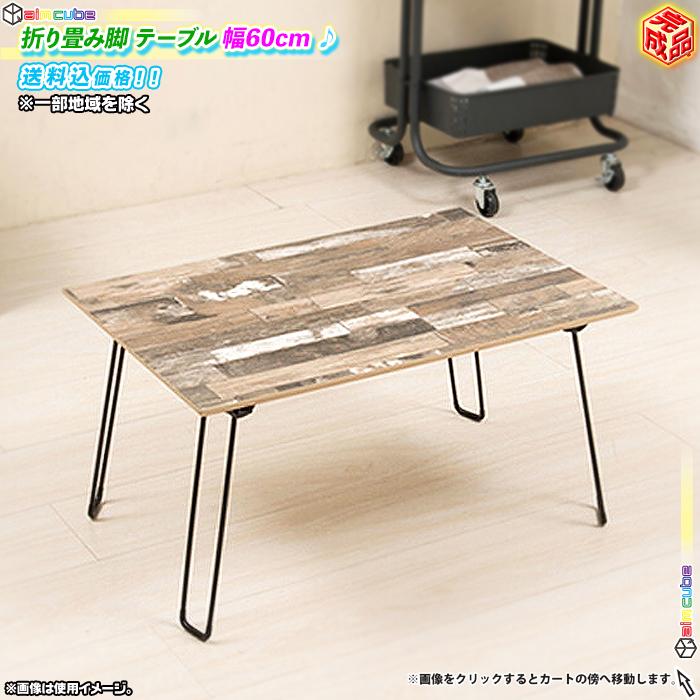 センターテーブル 幅60cm ローテーブル ミニテーブル おしゃれ - エイムキューブ画像1