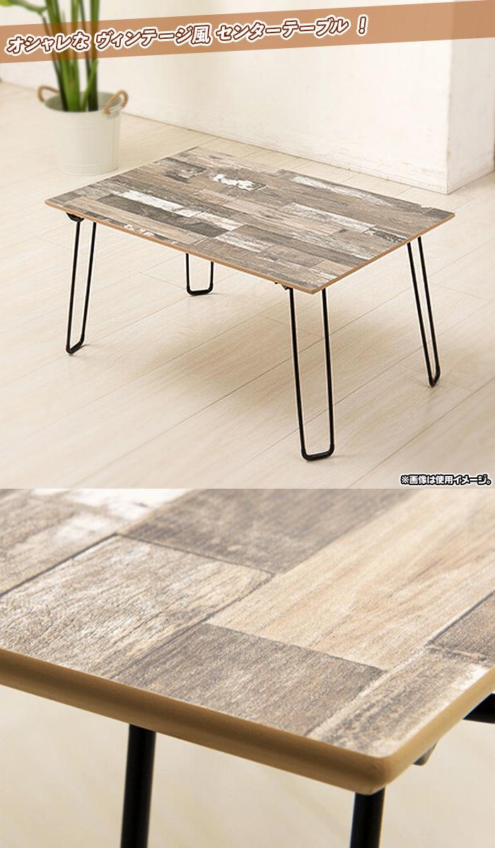 オシャレ 木製テーブル 折りたたみテーブル 完成品 ヴィンテージ風 - aimcube画像2