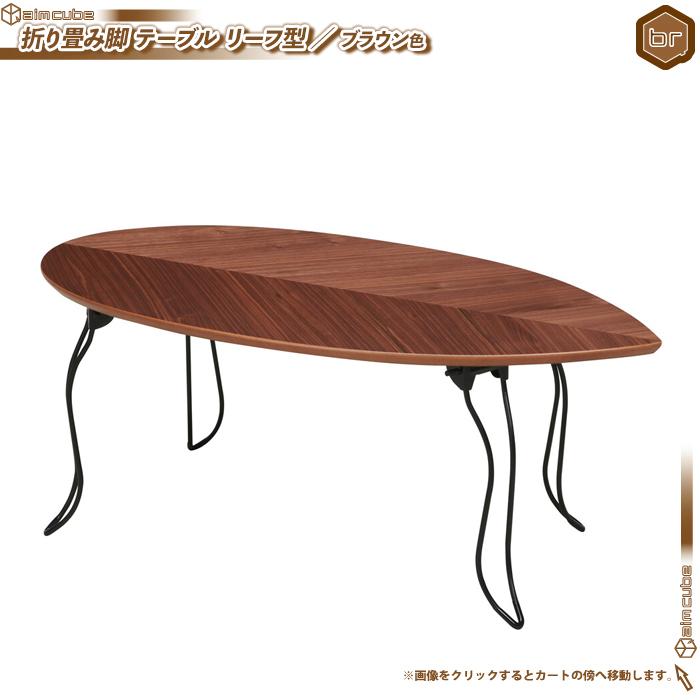 センターテーブル 幅80cm / 茶 ( ブラウン ) ローテーブル リーフテーブル おしゃれ - エイムキューブ画像1