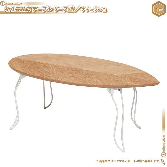 センターテーブル 幅80cm / ナチュラル色 ローテーブル リーフテーブル おしゃれ - エイムキューブ画像1