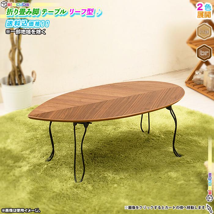 センターテーブル 幅80cm ローテーブル リーフテーブル おしゃれ - エイムキューブ画像1