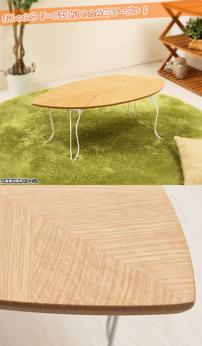オシャレ 木製テーブル 折りたたみテーブル 完成品 リーフ型 - aimcube画像2