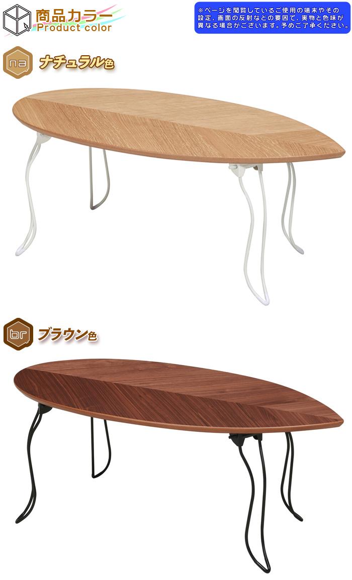 センターテーブル 幅80cm ローテーブル リーフテーブル おしゃれ - エイムキューブ画像3