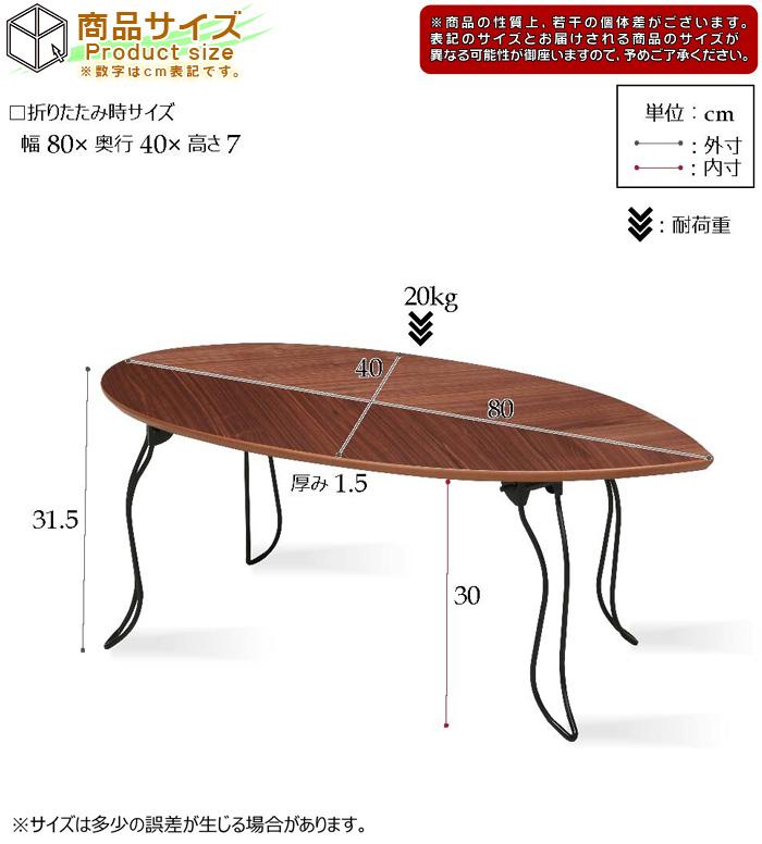 オシャレ 木製テーブル 折りたたみテーブル 完成品 リーフ型 - aimcube画像4