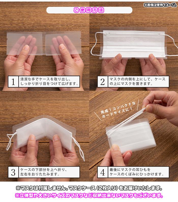 たためる マスク収納ケース スリム 予備マスク 収納 ケース シンプル - aimcube画像4