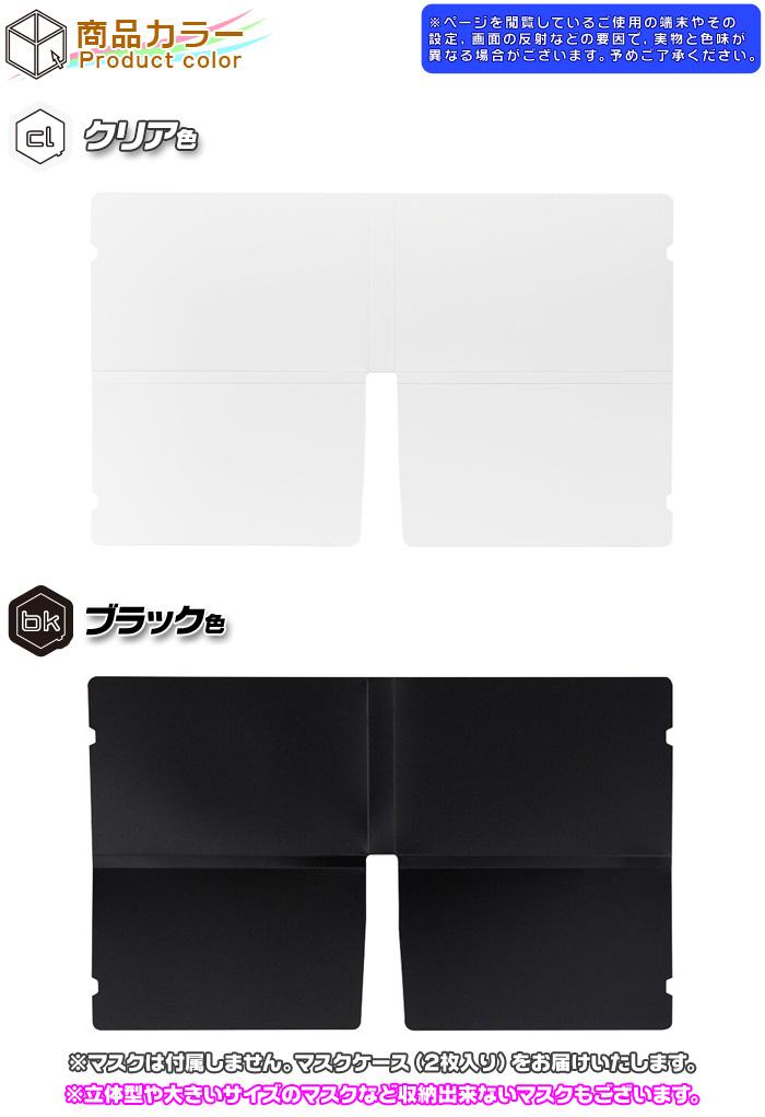 携帯 マスクケース 2枚入り コンパクト 予備 不織布 マスク ケース - エイムキューブ画像5