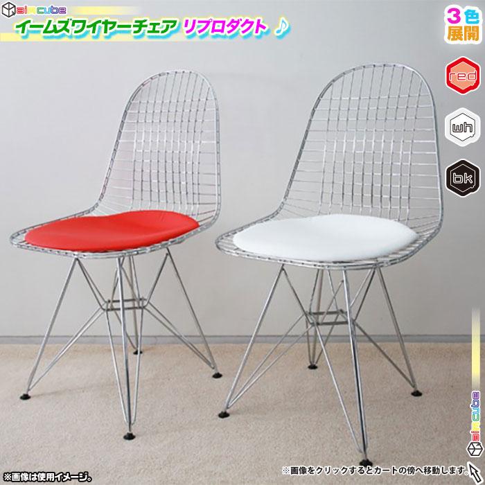 イームズチェアー DKR ワイヤーチェアー デザイナーズチェアー おしゃれ 椅子 - エイムキューブ画像1