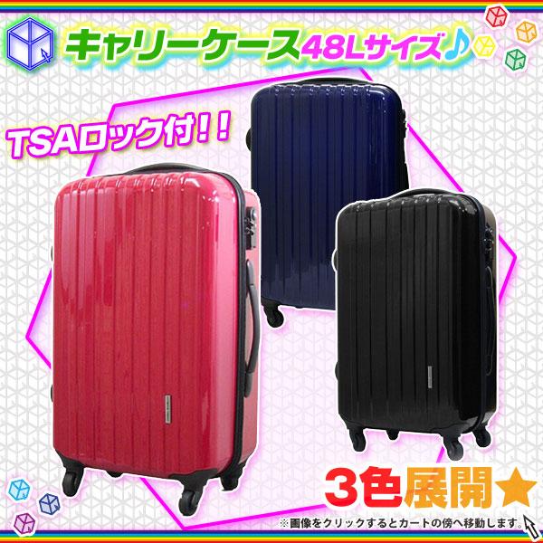 キャリーケース キャリーバッグ 旅行バッグ 出張 鞄 48L Mサイズ キャリー鞄 旅行キャリー - エイムキューブ画像1
