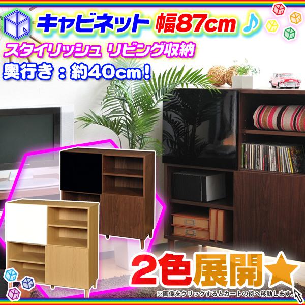 キャビネット 幅87cm 収納ラック シェルフ 収納棚 棚 CDラック DVDラック - エイムキューブ画像1
