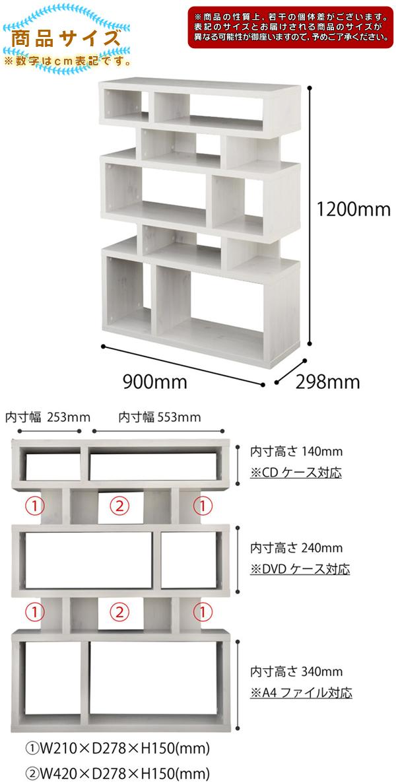 オープンラック 幅90cm 高120cm 間仕切り収納 ディスプレイラック 間仕切り パーテーション 収納 - エイムキューブ画像5