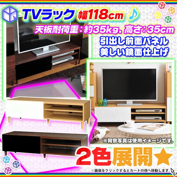 テレビ台 幅118cm テレビボード テレビラック AVラック リビング 収納ラック - エイムキューブ画像1