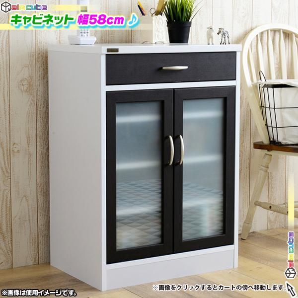 キャビネット 幅58cm 電話台 本棚 食器棚 食品棚 整理棚 食器 コップ お皿 収納 - エイムキューブ画像1