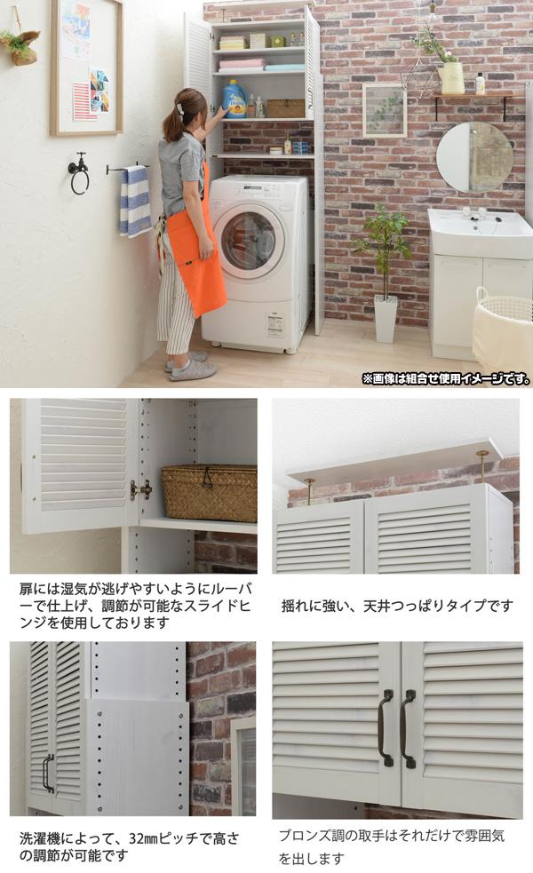 ランドリーラック サニタリーラック 扉付 突っ張り式 洗濯機 上 棚 スペース 有効活 - aimcube画像2