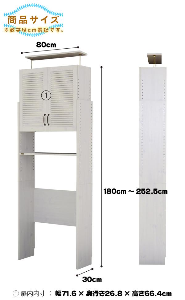 ランドリーラック サニタリーラック 扉付 突っ張り式 洗濯機 上 棚 スペース 有効活 - aimcube画像4